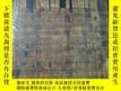二手書博民逛書店中國書法2020-05期罕見( 未拆封)Y352359