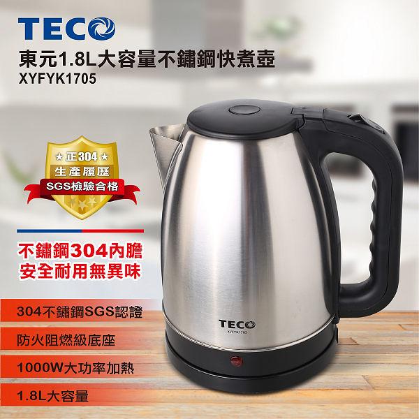 【艾來家電】【分期0利率+免運】TECO 東元1.8L大容量不銹鋼快煮壺 XYFYK1705
