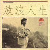 洪榮宏 台灣早期閩南語歌曲選輯 1 放浪人生 CD 免運 (購潮8)