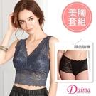 玫瑰無鋼圈(M-XXL)免罩設計美背蕾絲成套內衣_藍色【Daima黛瑪】