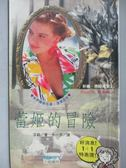 【書寶二手書T1/翻譯小說_MRC】蕾姬的冒險_莎莉