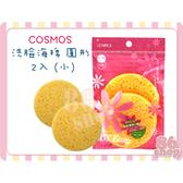 COSMOS 洗臉海棉 圓形 2入 (小) ◆86小舖◆