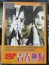 挖寶二手片-0B03-355-正版DVD-韓片【青春無悔】-車仁表 宋允兒(直購價)