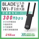 【刀鋒】BLADE USB折疊Wifi放...