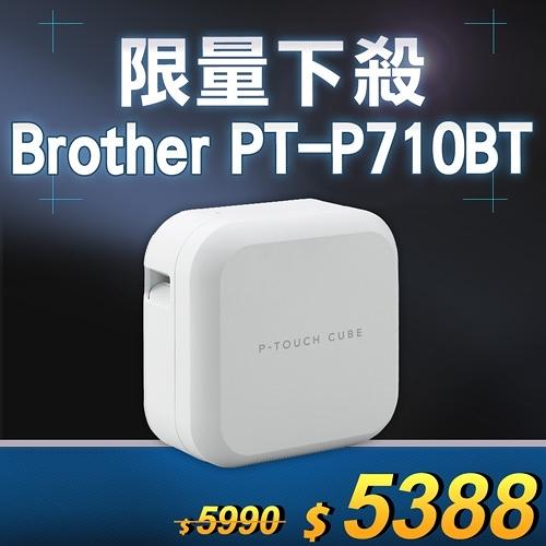 【限量下殺30台】Brother PT-P710BT 智慧型手機/電腦兩用玩美標籤機