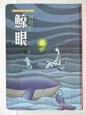 【書寶二手書T8/兒童文學_BAW】鯨眼_鄒嘉容, 蓋瑞.施