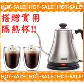 《搭贈雙層隔熱杯x2》Princess 232008 荷蘭公主 手沖咖啡可用 手沖壺 快煮壺 電水壺 細口壺 (0.8L)