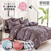 活性印染單人全鋪棉床包兩用被套三件組-多款任選-夢棉屋