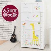 【+O 家窩】65面寬-特大款安圖森五層收納櫃(DIY)-童年時光