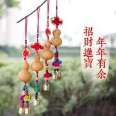 風鈴掛飾門飾 葫蘆風水金屬純銅鈴鐺掛件 多彩小魚飾品