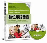 數位華語發音(書+1片DVD-ROM多媒體互動光碟)