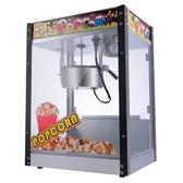 爆米花機商用8安士爆谷機花式爆米花鍋全自動爆玉米小吃膨化機器巴黎衣櫃
