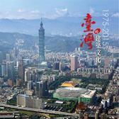 (二手書)臺灣的建築文化:1975-2015