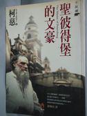 【書寶二手書T1/一般小說_IDM】聖彼得堡的文豪-文學大師與文豪的精采交會_柯慈