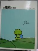【書寶二手書T3/少年童書_ZDF】愛思考的青蛙_岩村和朗