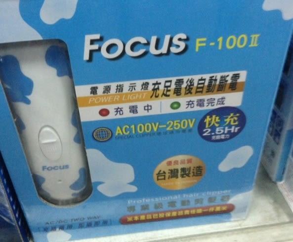【YourShop】FOCUS專業用充插電動剪髮器 F-100 II