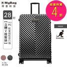 KANGOL 英國袋鼠 行李箱 輕量鋁框系列 HK822 28吋 立體V型髮絲紋 TSA海關鎖 多層收納 得意時袋 任選