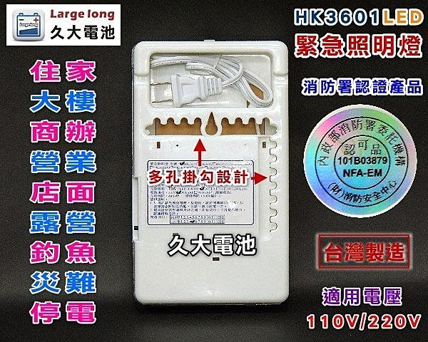 【久大電池】消防署認證 HK3601- LED 緊急照明燈 20顆白光LED燈 超亮省電 台灣製品質保證