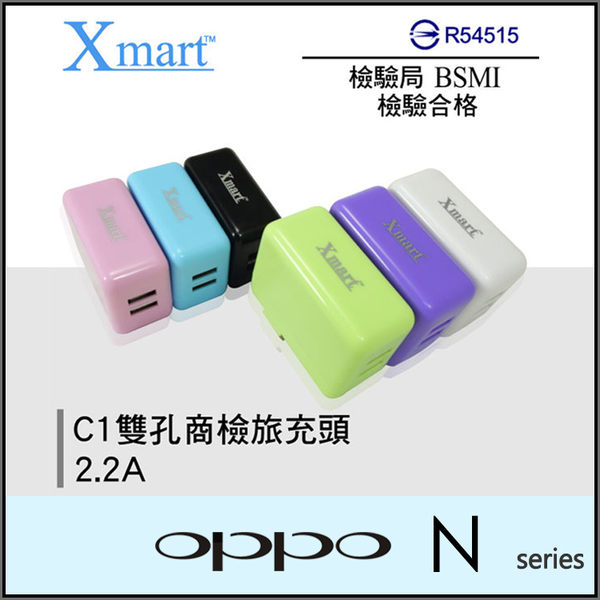◆Xmart C1 雙孔商檢2.2A USB旅充頭/充電器/OPPO N1/N1 mini/N3/Neo 3