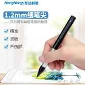 主動式電容筆蘋果iPad觸控筆pencil手機平板繪畫細筆頭手寫筆 雙十二全館免運