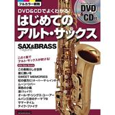 小叮噹的店- 中音薩克斯風教材 樂譜 附DVD 622993 DVD&CDでよくわかる! はじめてのアルト・サックス