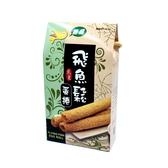 【信華農特產】飛魚鬆蛋捲 144公克(2入*4包)/盒