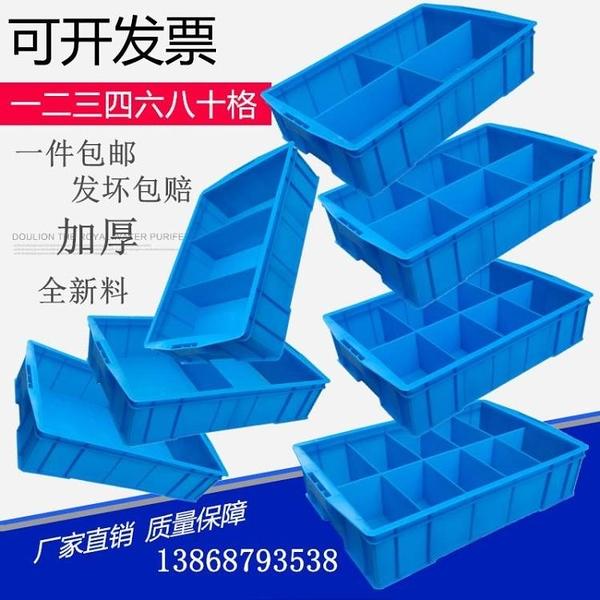 。零件收納盒五金工具分格箱塑料多格箱螺絲配件分隔盒元器件周轉