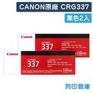 原廠碳粉匣 CANON 2黑 CRG337/CRG-337/337 碳粉匣 /適用 MF249dw/MF227dw/MF232w/MF236n/MF244dw