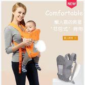 嬰兒背帶 四季通用寶寶初生新生兒前抱式簡易多功能後背夏季透氣網 玩趣3C