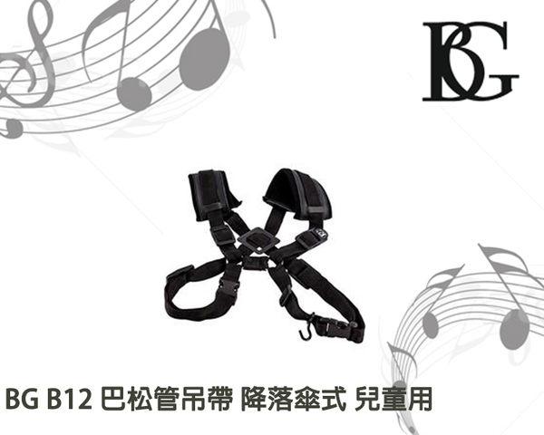 【小麥老師樂器館】BG B12 巴松管吊帶 兒童用 降落傘式 巴松管 吊帶