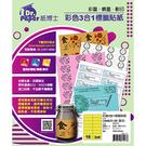 Dr.Paper A4 雷射噴墨影印自黏標籤貼紙/電腦標籤16格直角 105x37mm 黃 20大張入 NO.16-U4462Y-20