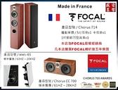 盛昱音響『搶便宜↘$49900元』法國 FOCAL Chorus 714+CC700+WWS-65 喇叭 - 現貨