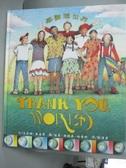 【書寶二手書T4/少年童書_ZEJ】感謝這世界_艾莉絲.麥晶蒂
