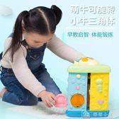 春天寶寶小牛三角體多功能益智玩具臺 算數音樂嬰幼兒玩具 父親節下殺