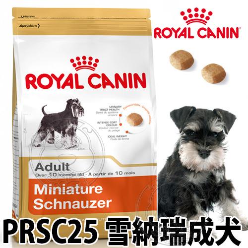 【培菓幸福寵物專營店】法國皇家PRSC25雪納瑞犬》飼料-7.5kg