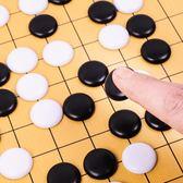 圍棋升級版加厚比賽密胺棋子黑白棋五子棋兒童成人象棋套餐