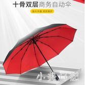 雙層全自動雨傘折疊加固十骨抗風大號男女商務雙人晴雨兩用三折傘 js7648【小美日記】