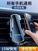 支架 車載手機架無線充電器出風口香薰萬能型快充汽車用固定導航支撐架 享家