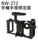 呈現攝影-RW-272 手機手提穩定架 ...