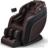 德國新款電動按摩椅家用全自動全身多功能太空豪華艙老人器機 小艾時尚NMS