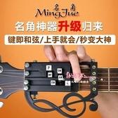 口袋吉他 初學者吉他和弦練習器自動按弦器和弦轉換器懶人口袋吉他練習神器T