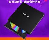 外置DVD光驅筆記本台式一體機通用行動USB電腦CD刻錄機外接光驅盒 小明同學