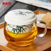 快速出貨-美斯尼玻璃茶杯陶瓷過濾內膽水杯加厚手繪透明花茶杯耐熱泡茶杯【萬聖節推薦】