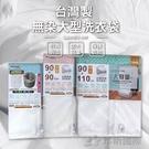 【珍昕】台灣製 無染洗衣袋 三款可選(長約60-110cmx寬約70-90cm)洗衣網/洗衣袋/護洗袋