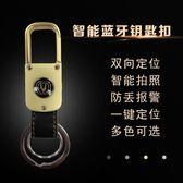 首髪專利金屬智慧鑰匙扣防丟鑰匙鍊掛腰藍芽雙向報警防丟器 可可鞋櫃