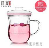 耐熱透明玻璃茶杯 帶蓋辦公家用水杯過濾創意花茶杯女 mj14330『東京潮流』