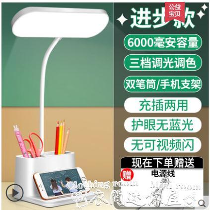 檯燈小臺燈學習專用護眼燈學生書桌兒童寫作業防近視家用充電插電臥室 迷你屋