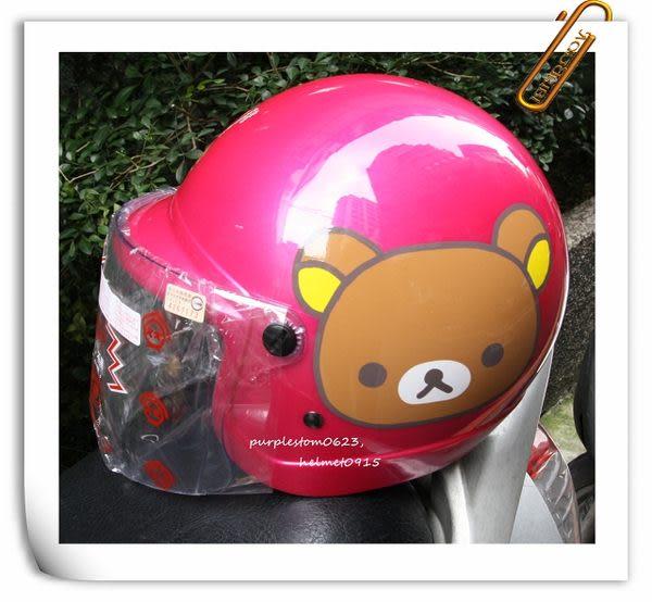 林森●拉拉熊安全帽,兒童安全帽,K856,K857,#1,桃
