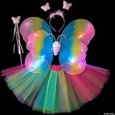 萬聖節鬼節兒童演出服天使蝴蝶翅膀四件套花仙子cos表演道具翅膀 秋季新品