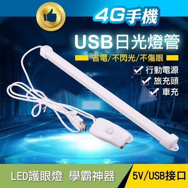 爆亮USB日光燈管 18公分 短款 檯燈 6000K 5V LED燈管 磁吸 書桌燈 露營 停電 行動電源【4G手機】